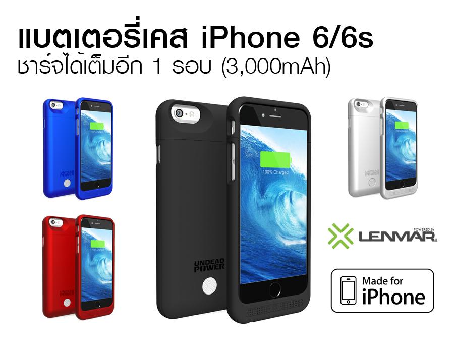 แบตเตอรี่เคส iPhone 6/6s